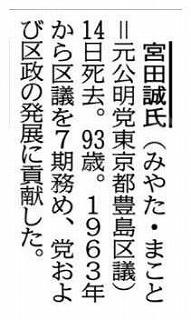 190821miyata.jpg