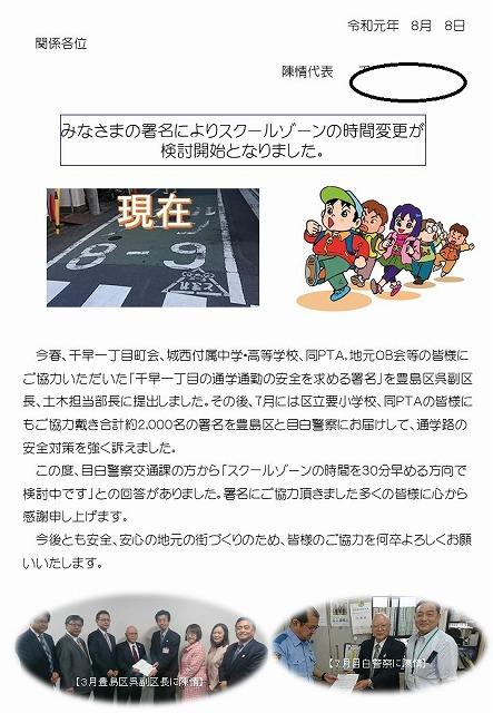 千早一丁目道路の安全実現チラシ1908 (1)