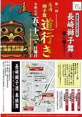s-190424shishimai.jpg