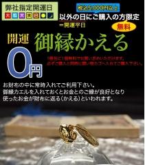 「御縁かえる」が0円で買える!