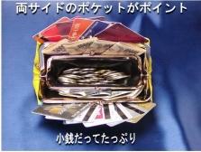 カードがいっぱい収納できるがま口[七福財布]使用例