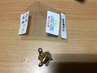 銭亀(長寿のお守り)