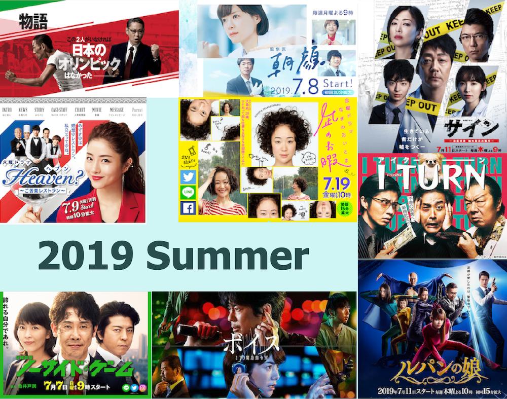 2019年夏ドラマ