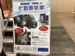 エンディング産業展・移動葬祭車