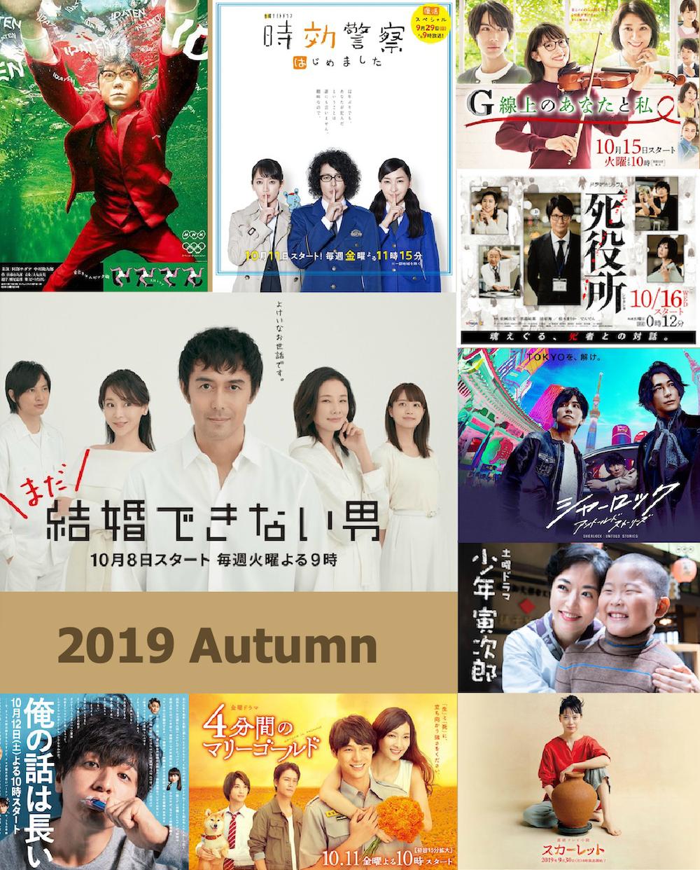 2019年10月からのドラマ