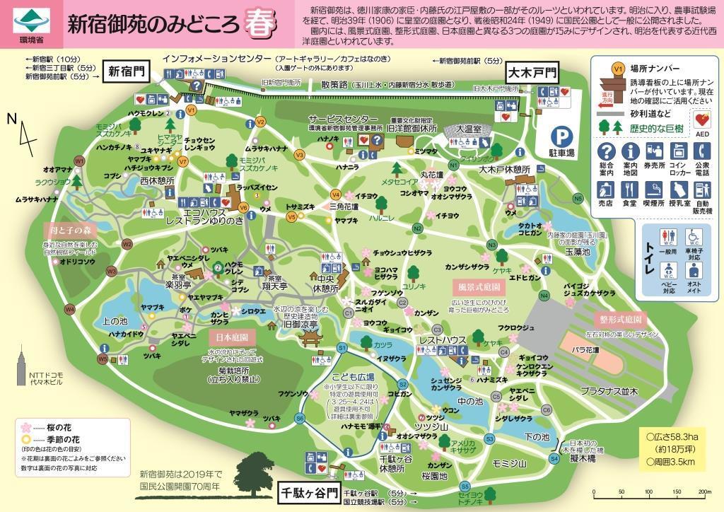 新宿御苑地図
