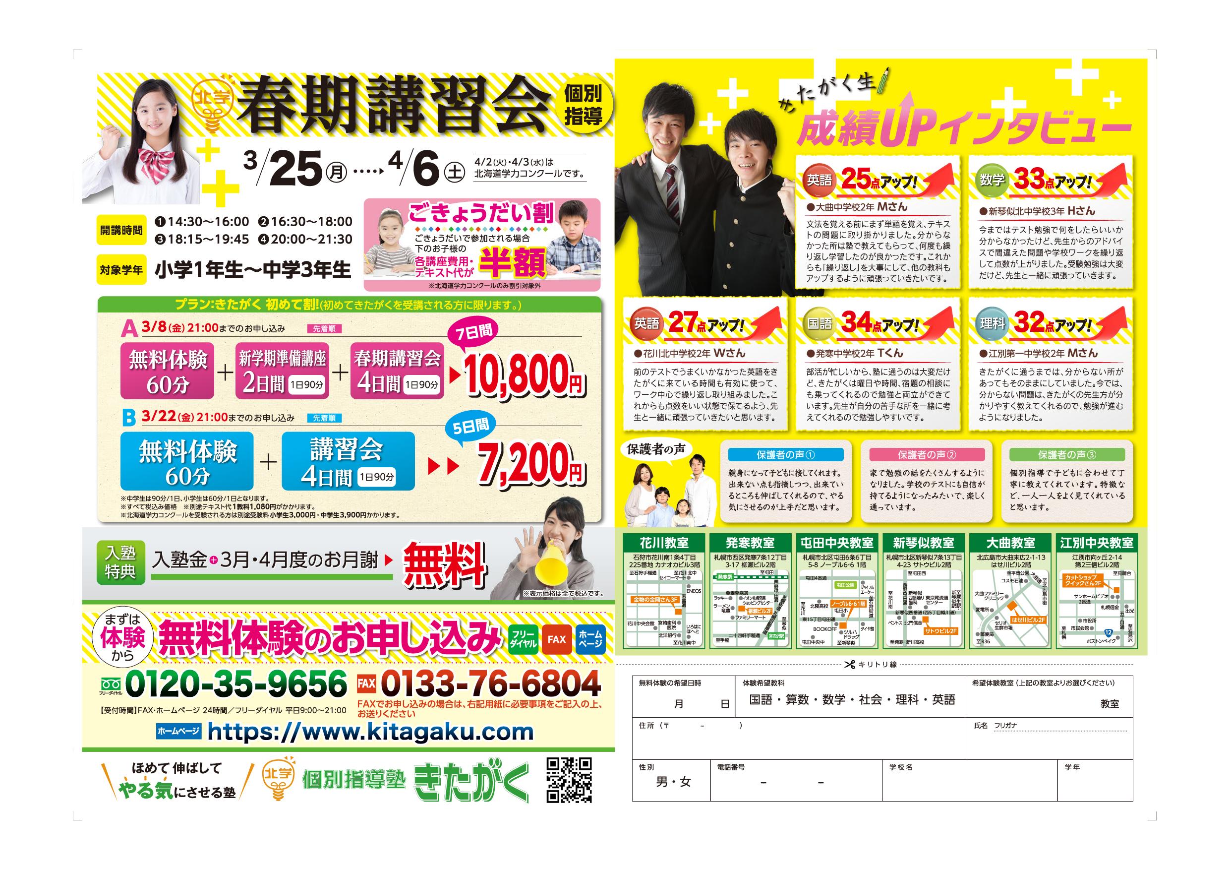 春期講習会広告-02