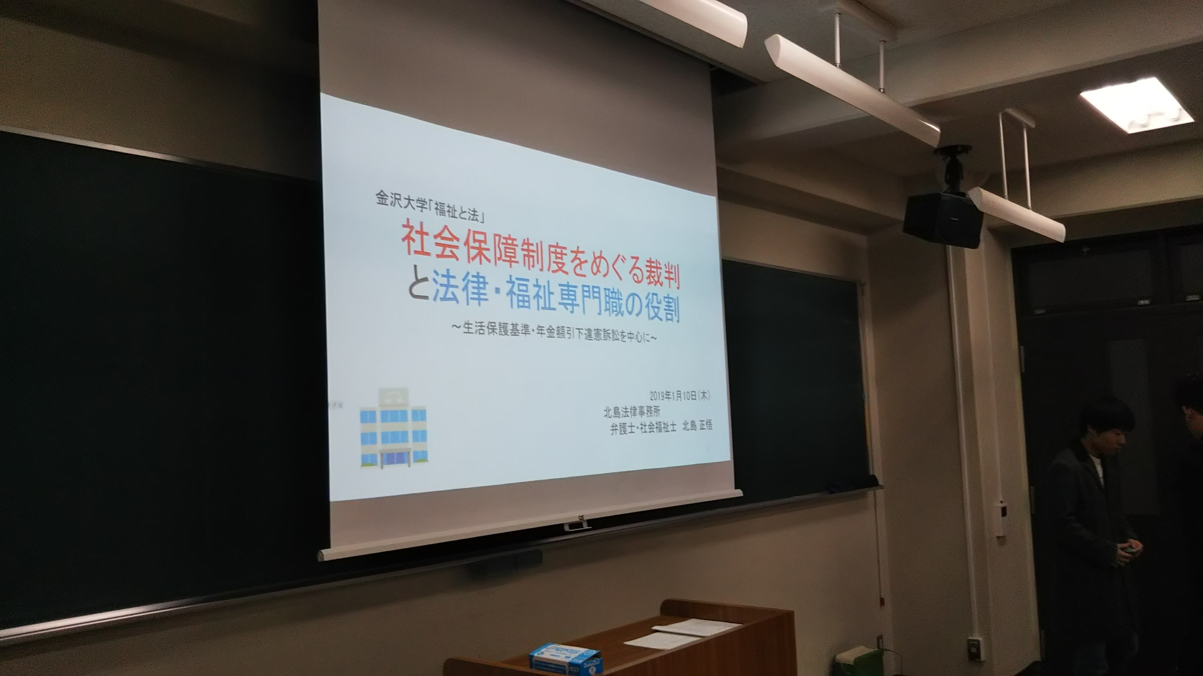 190110 金沢大学講演