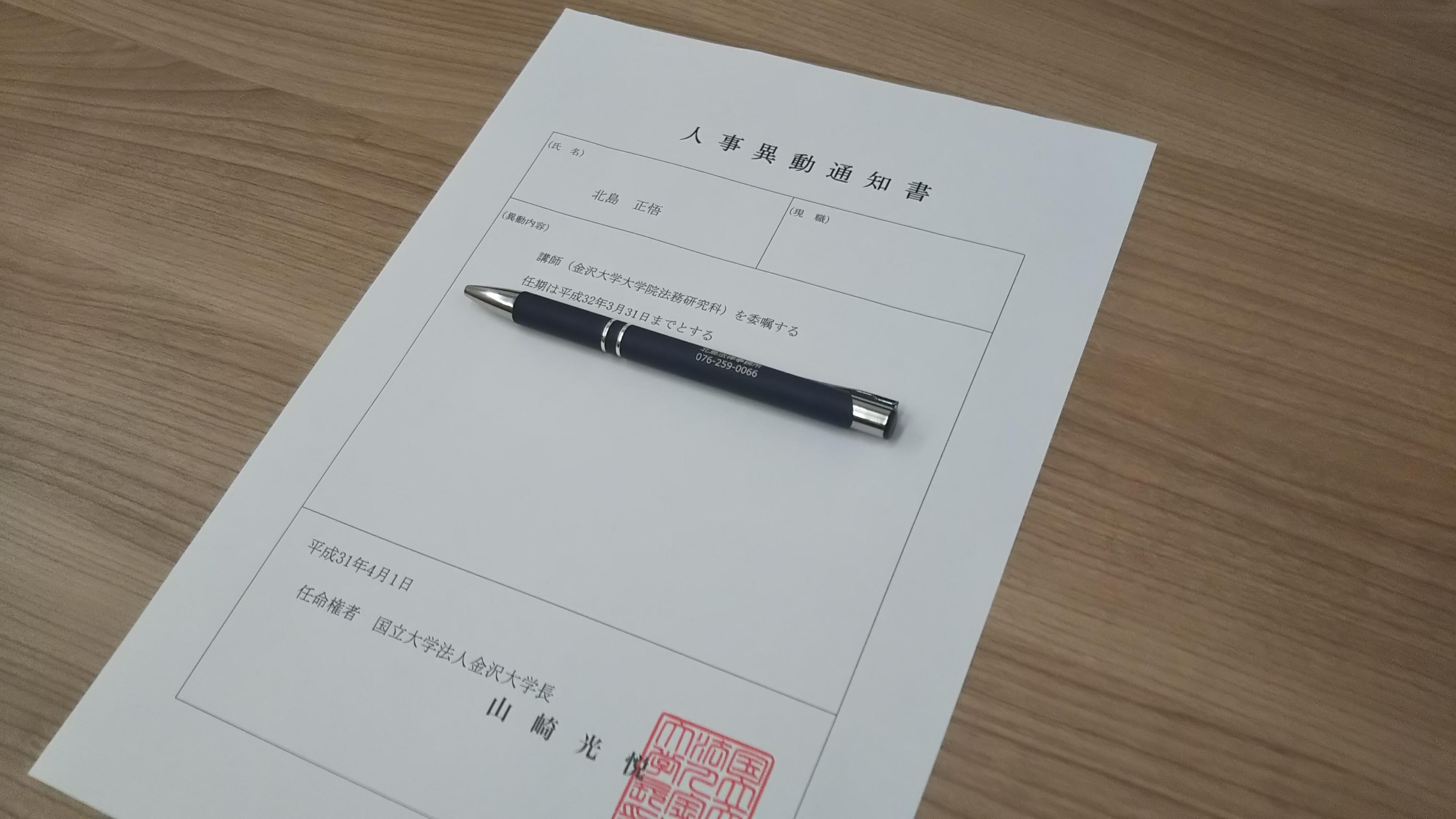 190401 金沢大学辞令