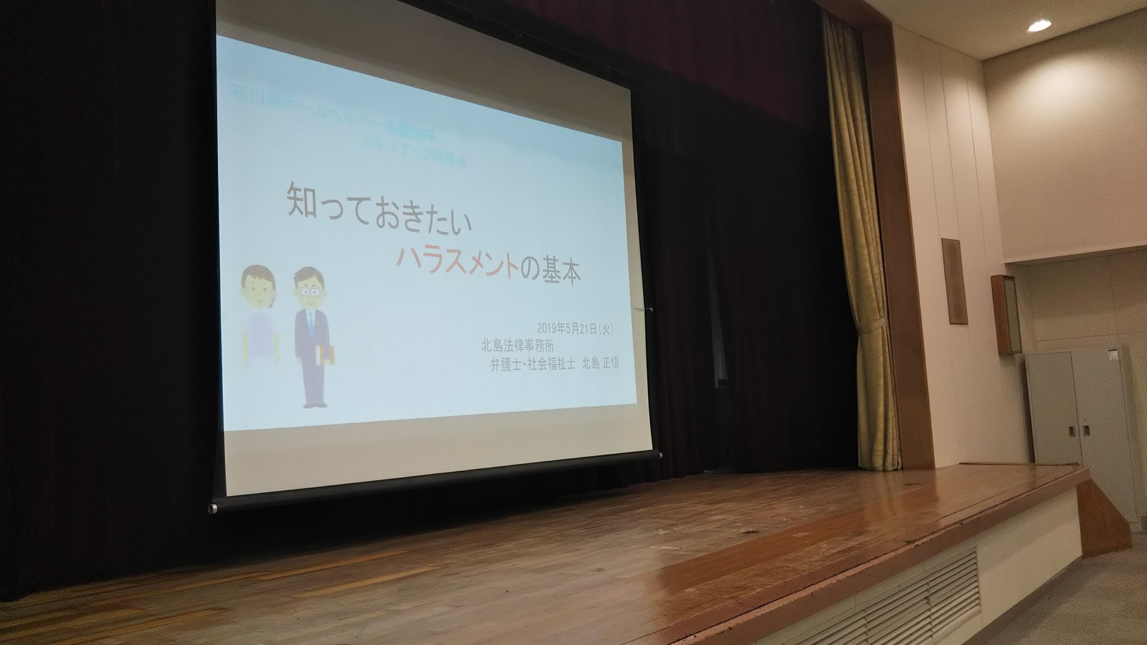 190521 石川県ホームヘルパー協議会