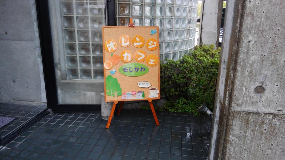 181011 オレンジカフェきしかわ(八田)2