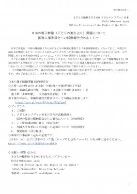 日本の親子断絶問題 院内報告会開催告知1