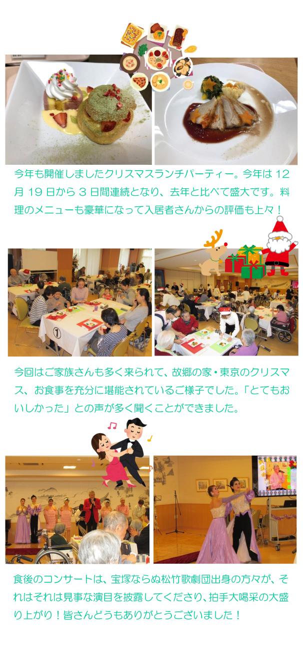 クリスマスランチブログ