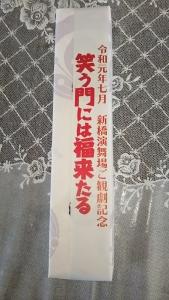 和菓子 おとし文 観劇土産