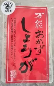 刻み生姜のしょうゆ漬