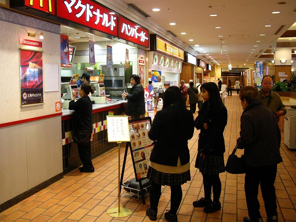 2014_12_08広島:福屋マック (3)