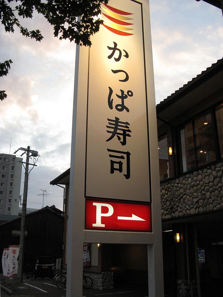 2017_05_04白壁:かっぱ寿司01