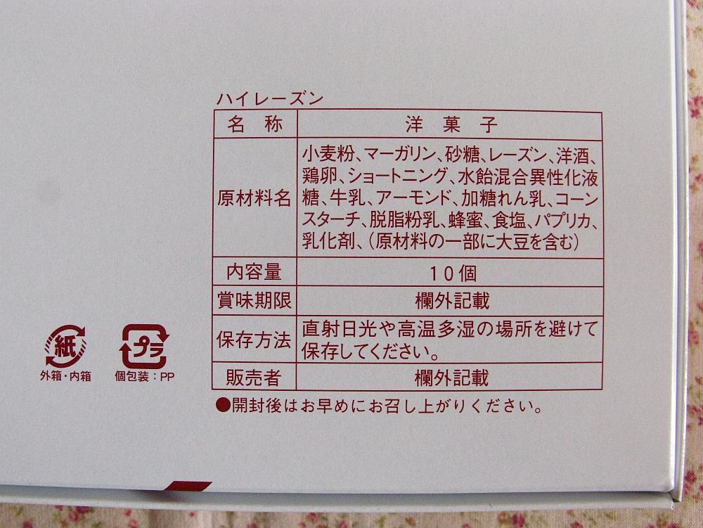 2018_05_06新秋津:栄光堂製菓 ハイレーズン003