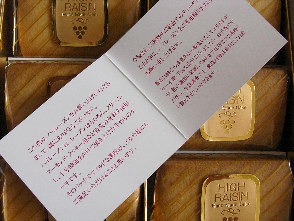 2018_05_06新秋津:栄光堂製菓 ハイレーズン005