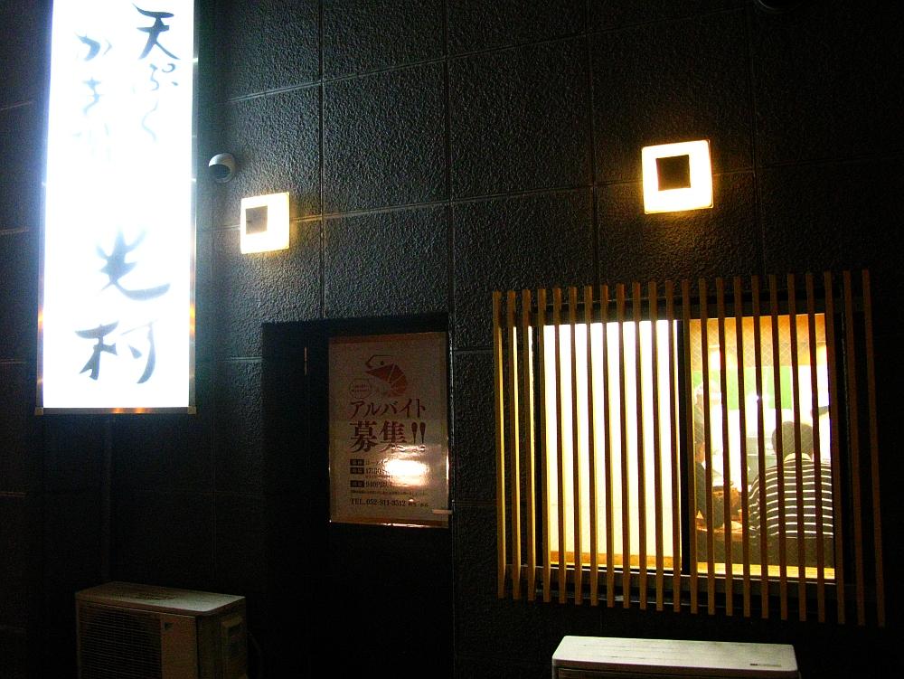 2017_12_28北区清水:天ぷら かき揚げ 光村06