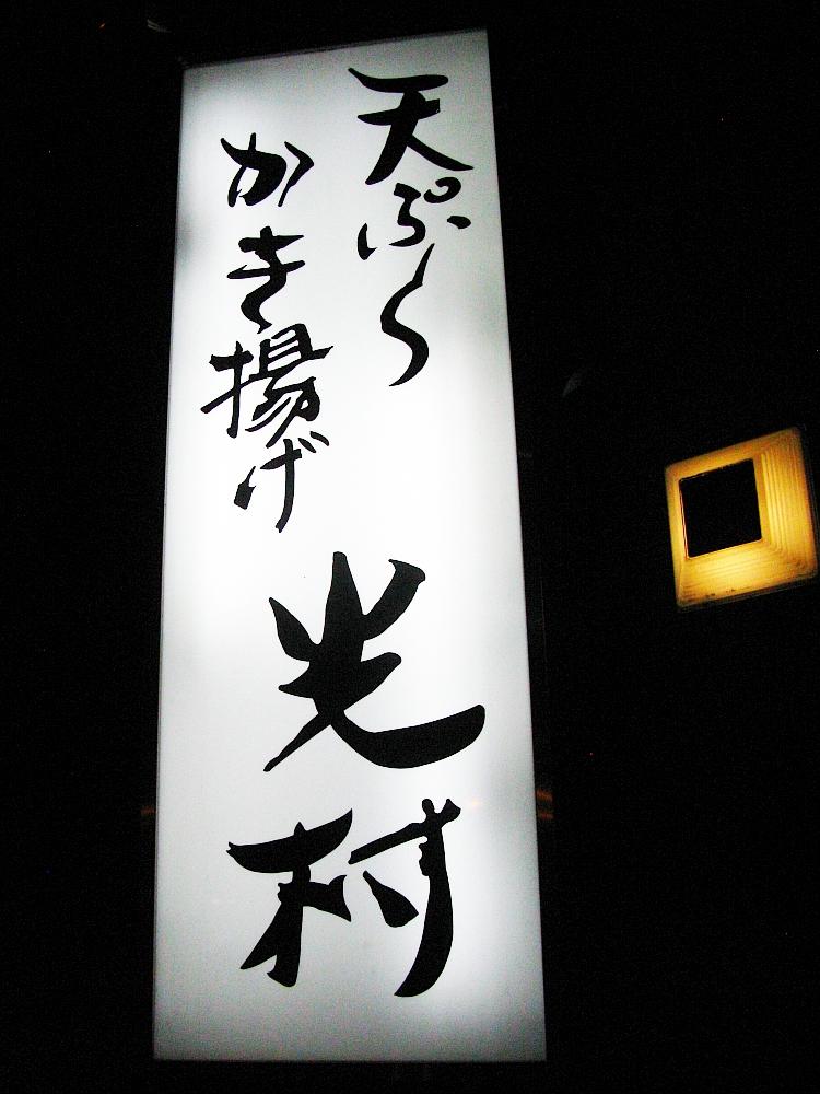 2017_12_28北区清水:天ぷら かき揚げ 光村07