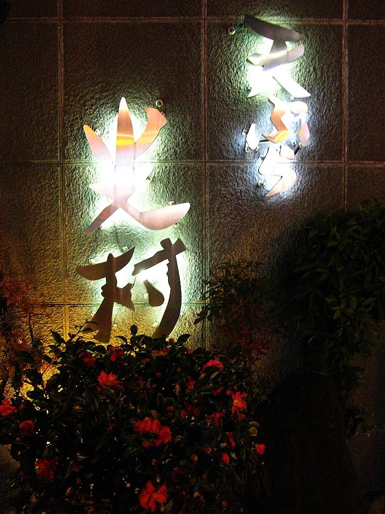 2017_12_28北区清水:天ぷら かき揚げ 光村09