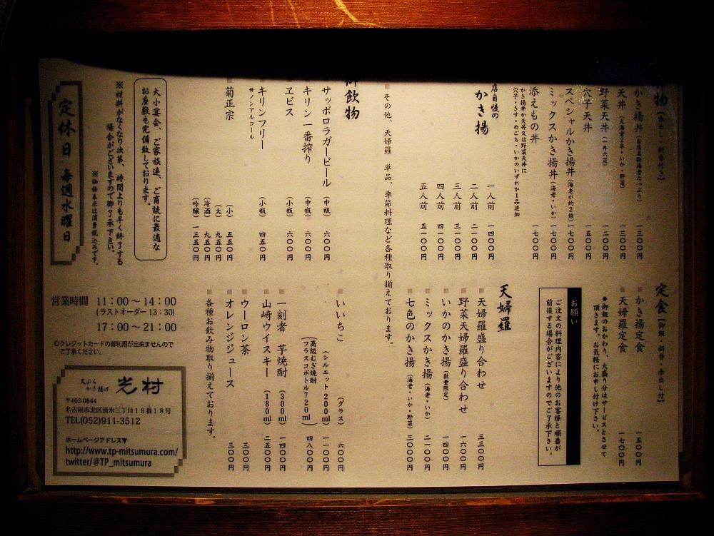 2017_12_28北区清水:天ぷら かき揚げ 光村12