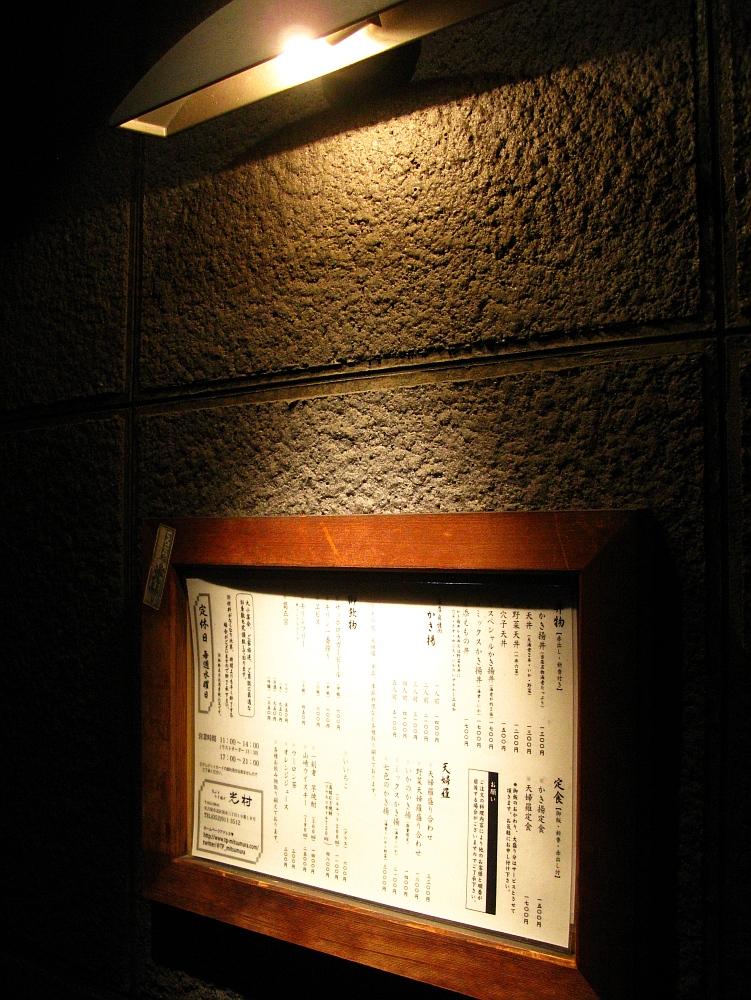 2017_12_28北区清水:天ぷら かき揚げ 光村11
