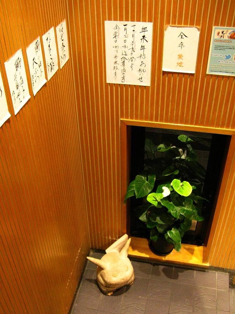 2017_12_28北区清水:天ぷら かき揚げ 光村15