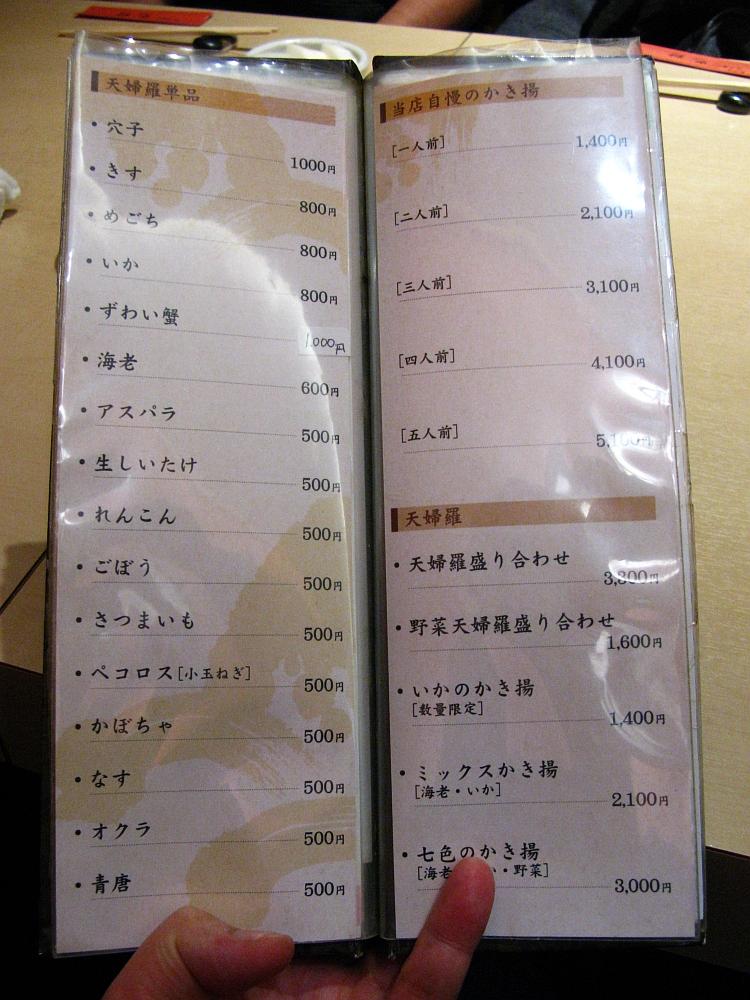 2017_12_28北区清水:天ぷら かき揚げ 光村27