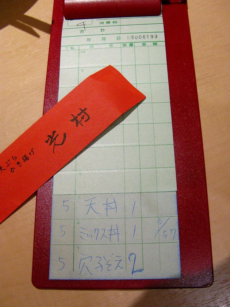 2017_12_28北区清水:天ぷら かき揚げ 光村52