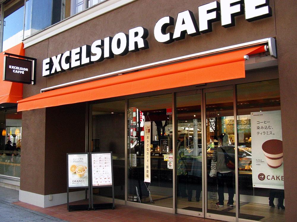 2018_03_12 栄:EXCELSIOR CAFFE エクセルシオールカフェ名古屋国際ホテル店03
