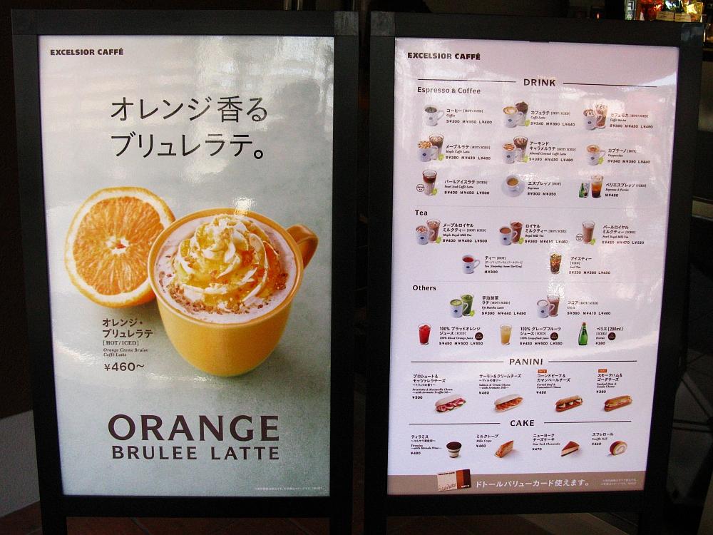 2018_03_12 栄:EXCELSIOR CAFFE エクセルシオールカフェ名古屋国際ホテル店04