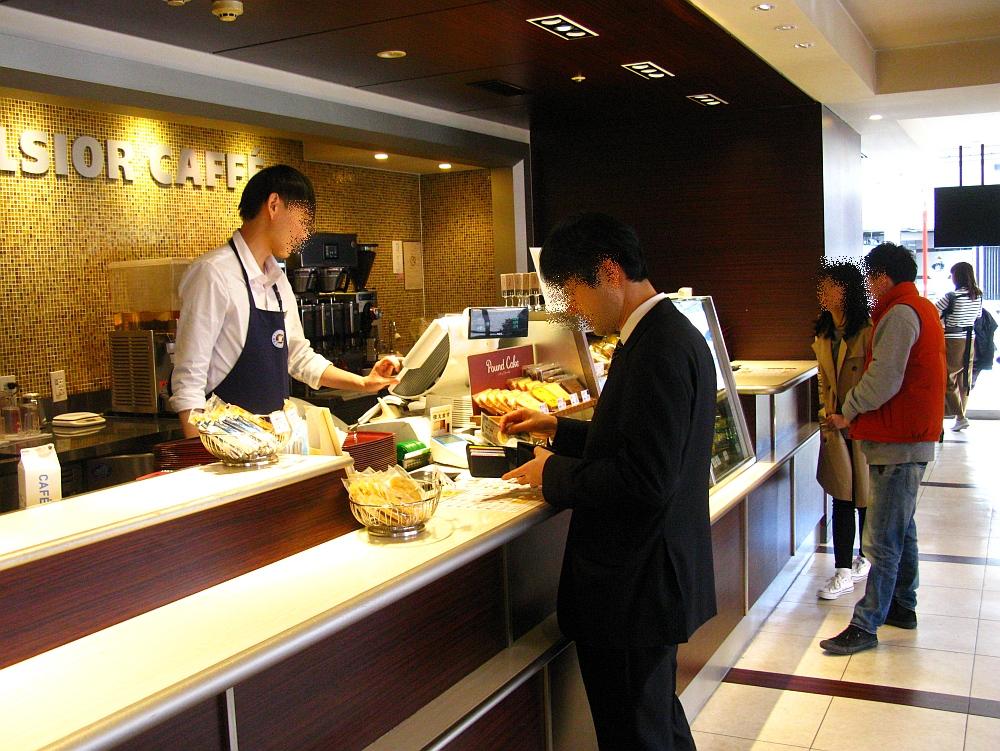 2018_03_12 栄:EXCELSIOR CAFFE エクセルシオールカフェ名古屋国際ホテル店06
