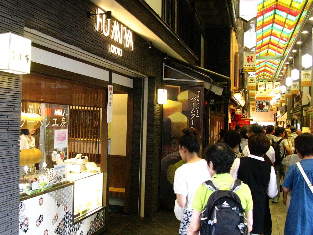 2015_07_15京都:錦市場- (21)