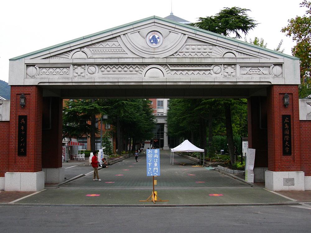 2014_10_26 広:106広島国際大学