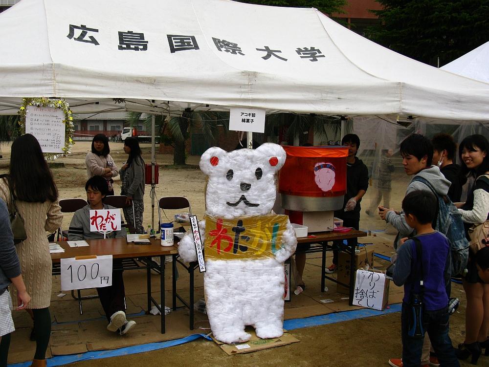 2014_10_26 広:111広島国際大学
