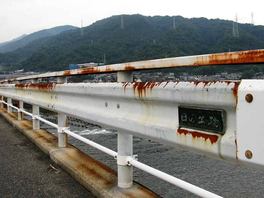 2014_10_26 広:120黒瀬川