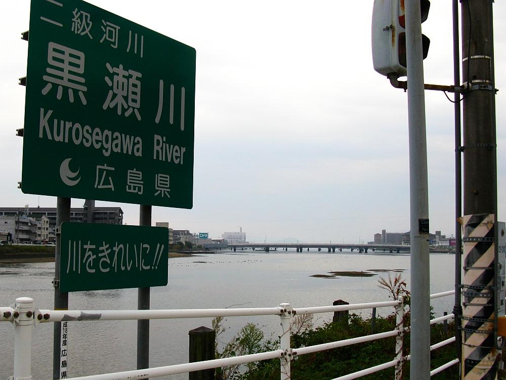 2014_10_26 広:122黒瀬川