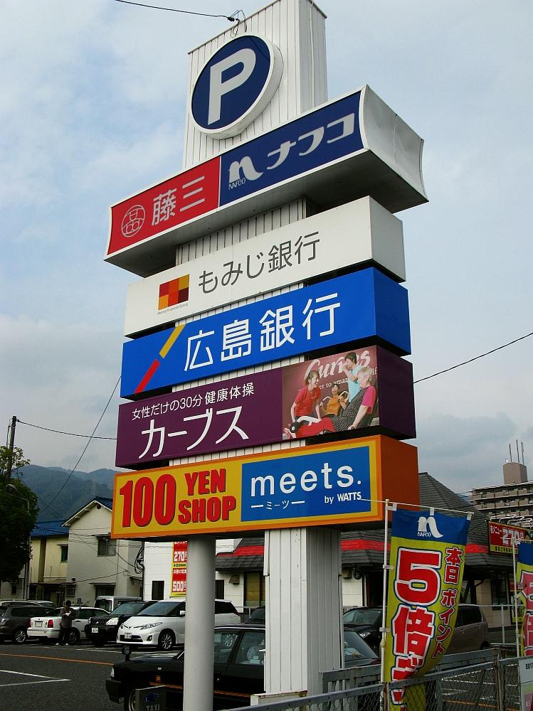 2014_10_26 広:056藤三ナフコ広店