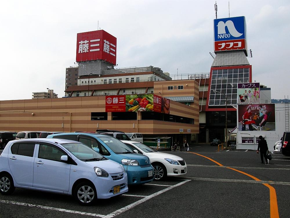2014_10_26 広:057藤三ナフコ広店