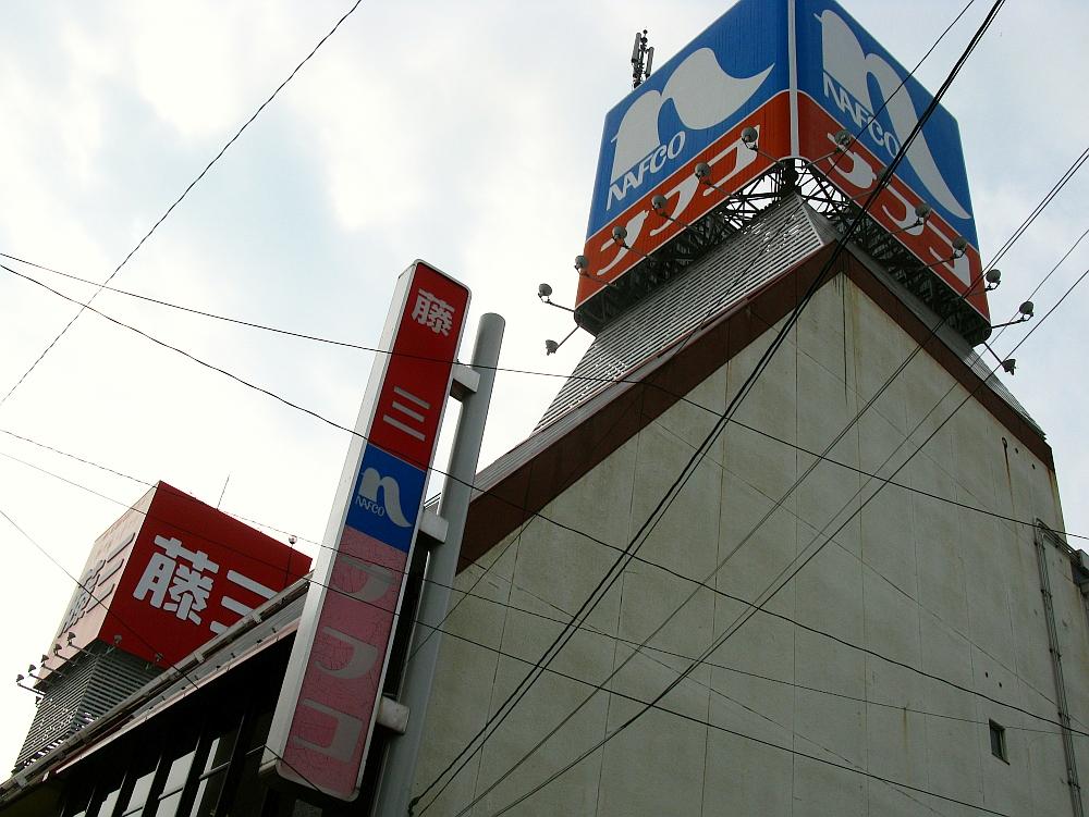2014_10_26 広:058藤三ナフコ広店