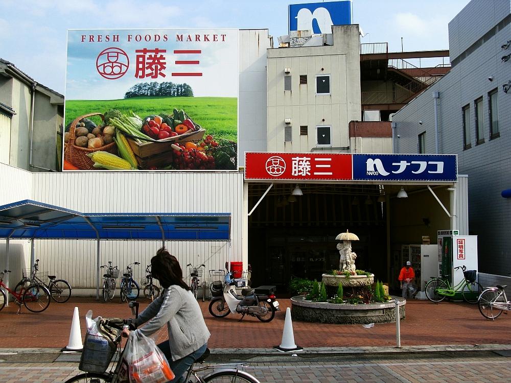 2014_10_26 広:068藤三ナフコ広店