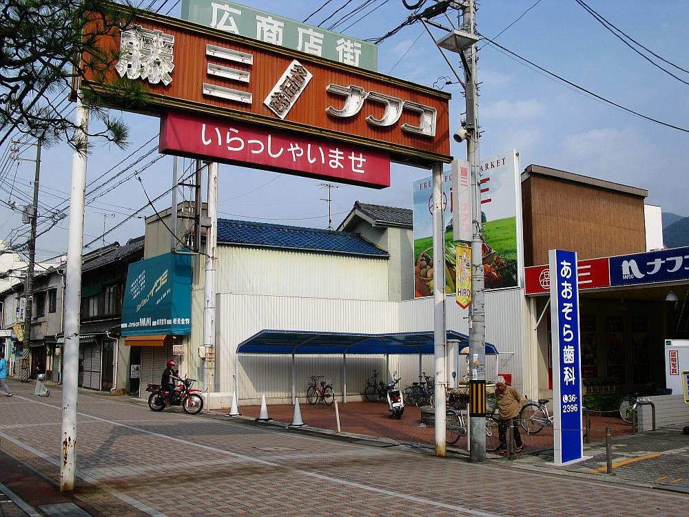 2014_10_26 広:069藤三ナフコ広店