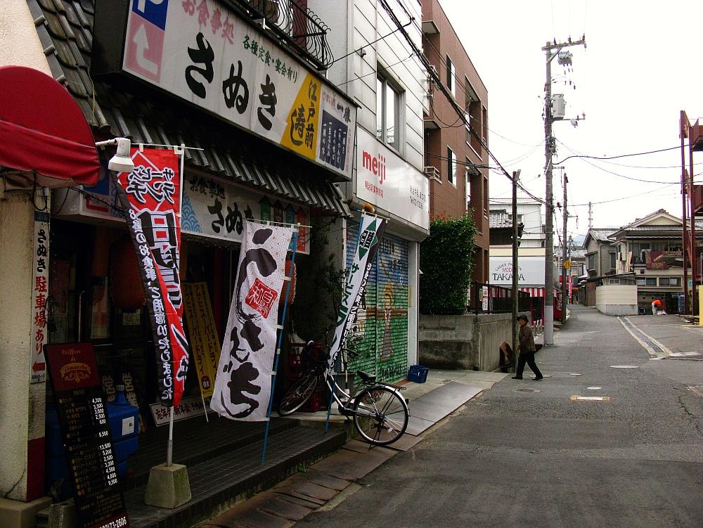2014_10_26 広:074Aお食事処さぬき