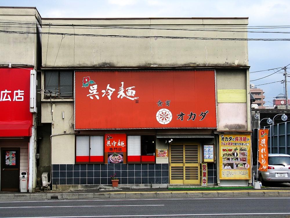 2014_10_26 広:014呉冷麺 食育オカダ