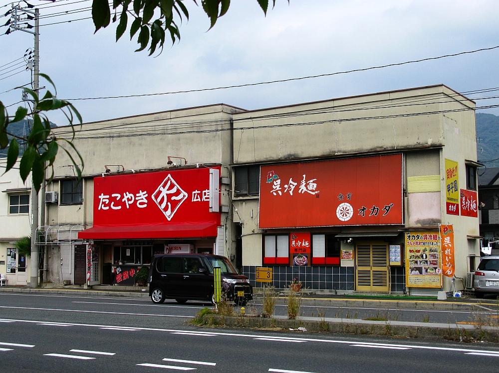 2014_10_26 広:015呉冷麺 食育オカダ