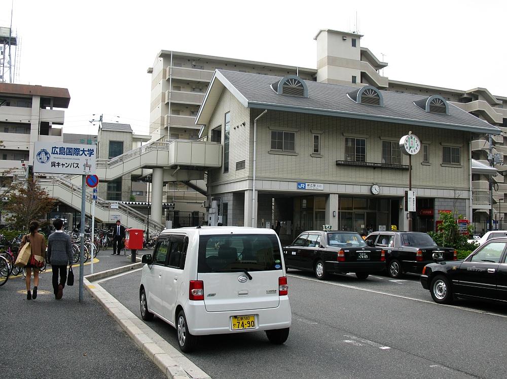 2014_10_26 広:017新広駅