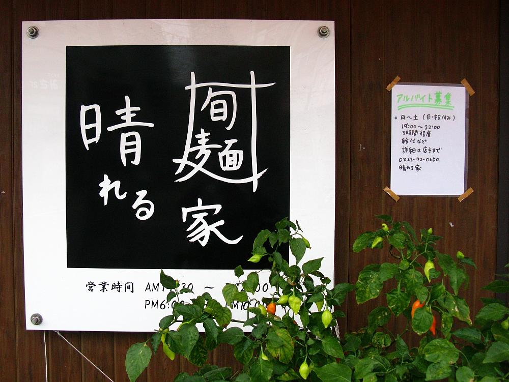 2014_10_26 広:024晴れる家