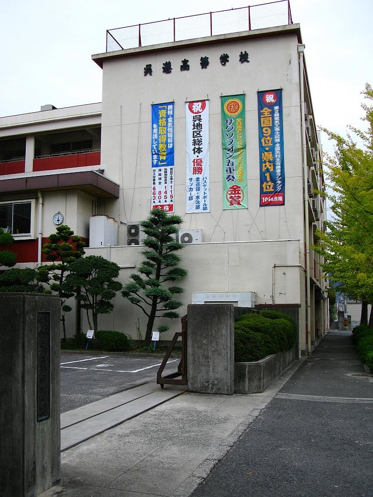 2014_10_26 広:044呉港高校
